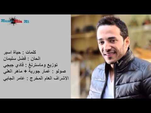 حسين الديكخليني ببالك2014 Hussein Al DeekKhallini Bbalek