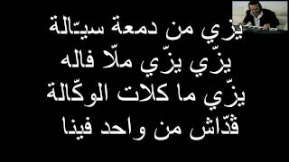 Houmani (Karaoké) Hamzaoui Med Amine & KAFON _ حــومــانـي