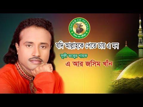 Jodi Allah ke Pete Chay e Mon..   SUFI SONG. A R Jashim Khan