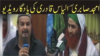 vuclip Amjad Sabri Last Visit to Faizan E Madina   Maulana Ilyas Qadri