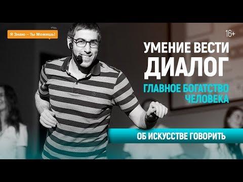 Ты можешь лучше - Искусство говорить.'Ицхак Пинтосевич' - Cмотреть видео онлайн с youtube, скачать бесплатно с ютуба