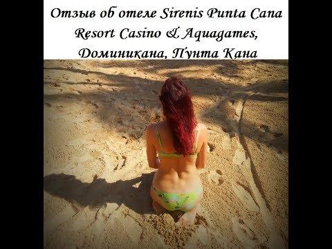 Отзыв об отеле Sirenis Punta Cana Resort Casino & Aquagames, Доминикана, Пунта Кана