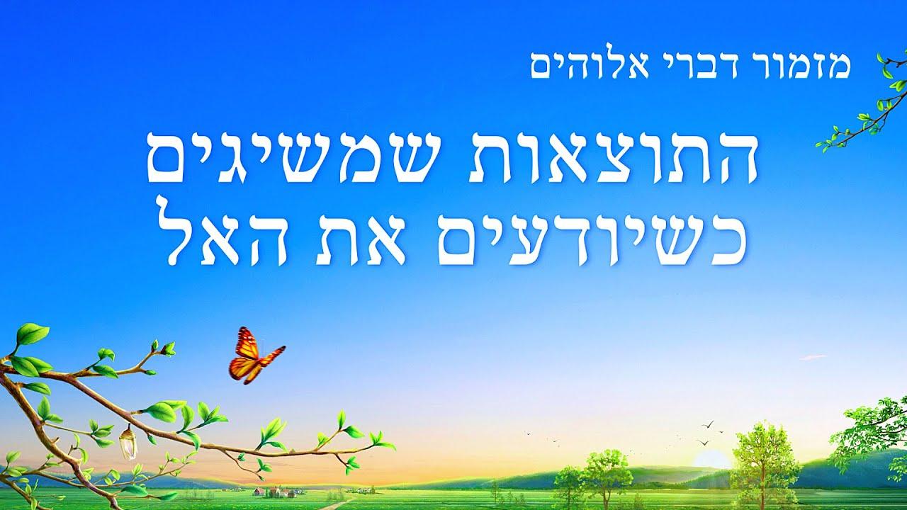 מזמור דברי אלוהים | 'התוצאות שמשיגים כשיודעים את האל'