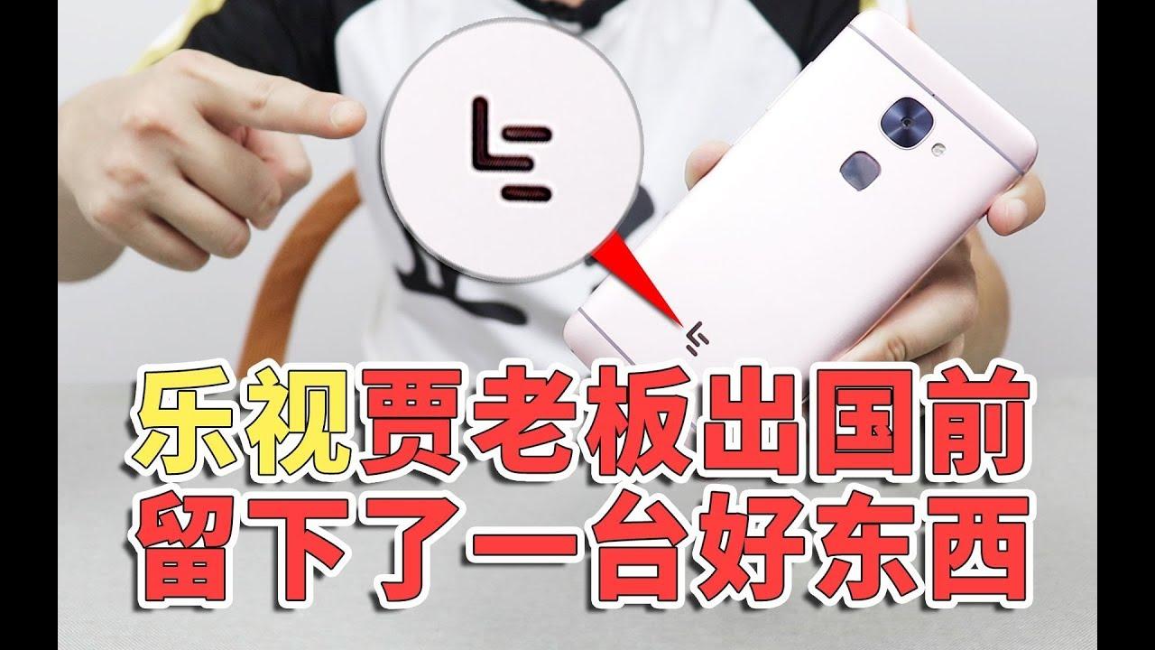 【小白开箱】3年前的价格屠夫:倒闭的乐视超级手机!是真的不好用吗?? 哔哩哔哩 ゜ ゜つロ 干杯~ bilibili