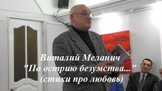 "Виталий Меланич ""По острию безумства..."" (стихи про любовь)"