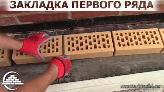 Закладка первого ряда облицовочного кирпича - [masterkladki](Скачайте БЕСПЛАТНО Мини-курс по кирпичной кладке: http://masterkladki.ru/mini_kurs Канал