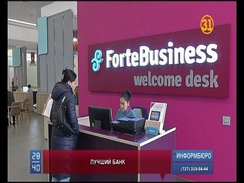 Издание Global Finance признало ForteBank лучшим банком Казахстана