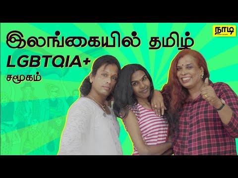 இலங்கையில் தமிழ் LGBTQIA சமூகம்