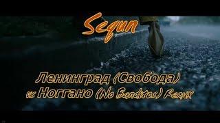 Ленинград (Свобода) vs Ноггано (No Banditos) [Remix Sequn] - можно скачать по ссылке в описании