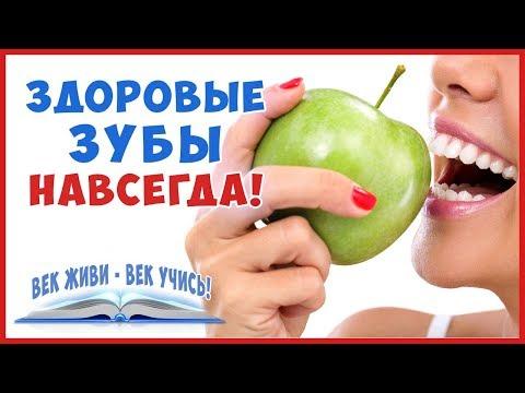 Здоровые ЗУБЫ. КАРИЕС. Вырастить новые зубы! Лучшая Зубная паста своими руками!