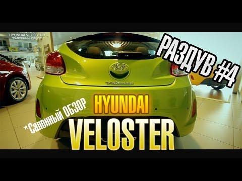 Выпуск 4 2 Обзор Hyundai Veloster 2013 Раздув с Константином Сеера