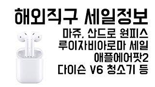 애플에어팟2, 마쥬원피스, 산드로원피스, 루이자비아로마…