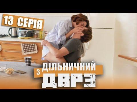 Серіал Дільничний з ДВРЗ - 13 серія | НАРОДНИЙ ДЕТЕКТИВ 2020 КОМЕДІЯ - Україна