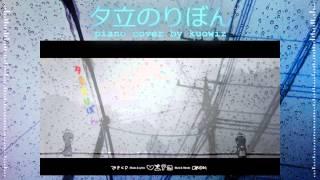 ピアノ piano 夕立のりぼん みきとp w 楽譜 yuudachi no ribbon w sheet music kuowiz