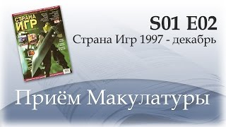Приём Макулатуры - S01 - 02 - Страна Игр 1997 Декабрь(, 2015-02-24T08:20:25.000Z)