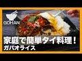【簡単レシピ】おうちで本格タイ料理!『ガパオライス』の作り方 【男飯】