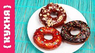 КАК ПРИГОТОВИТЬ ПОНЧИКИ | 3 вида глазури(За вкуснейшими пончиками вовсе не обязательно идти в пекарню. Их с легкостью можно приготовить дома! А если..., 2016-02-15T05:00:01.000Z)