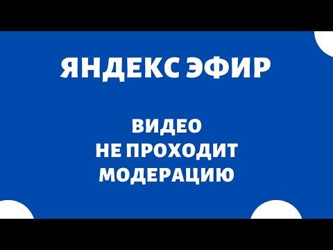 Модерация в Яндекс Эфир 🔥 Не проходит модерацию видео в Яндекс Эфире ❓ Есть решение ❗ / #7