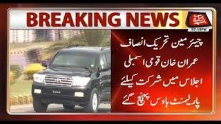 Chairman PTI Imran Khan Reaches Parliament House