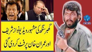 PTi & PMLN Funny Sholay movie Dubbed || Gabbar Dialogue