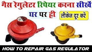 गैस रेगुलेटर रिपेयर करना सीखें | How To Repair Gas Regulator At Home | हिंदी
