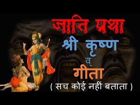 Caste System Bhagavad Gita by Shri Krishna
