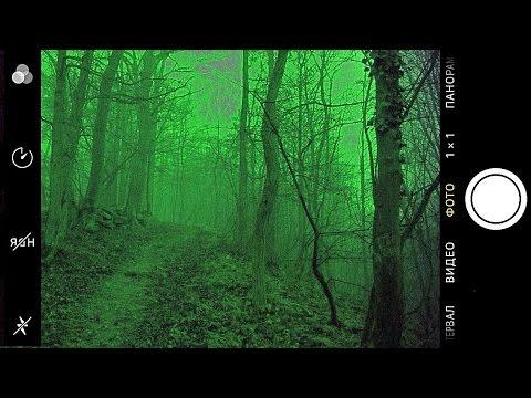 Камера ночного видения (IOS,android)