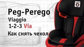 Peg-Perego Viaggio 1-2-3 Via | як зняти чохол | інструкція Автодети