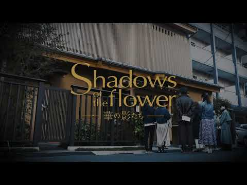 DramaticDining ASAKUSA 『Shadows of the Flower-華の影たち-』