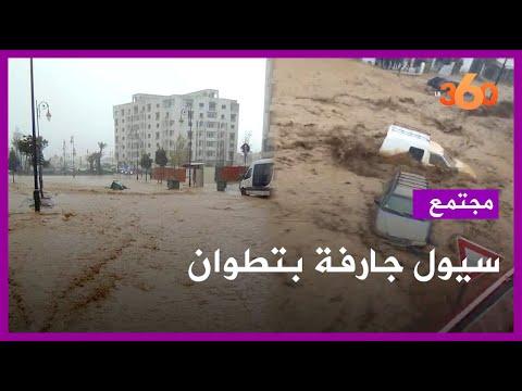 سيول جارفة وفيضانات تخلف خسائر وتغرق شوارع تطوان