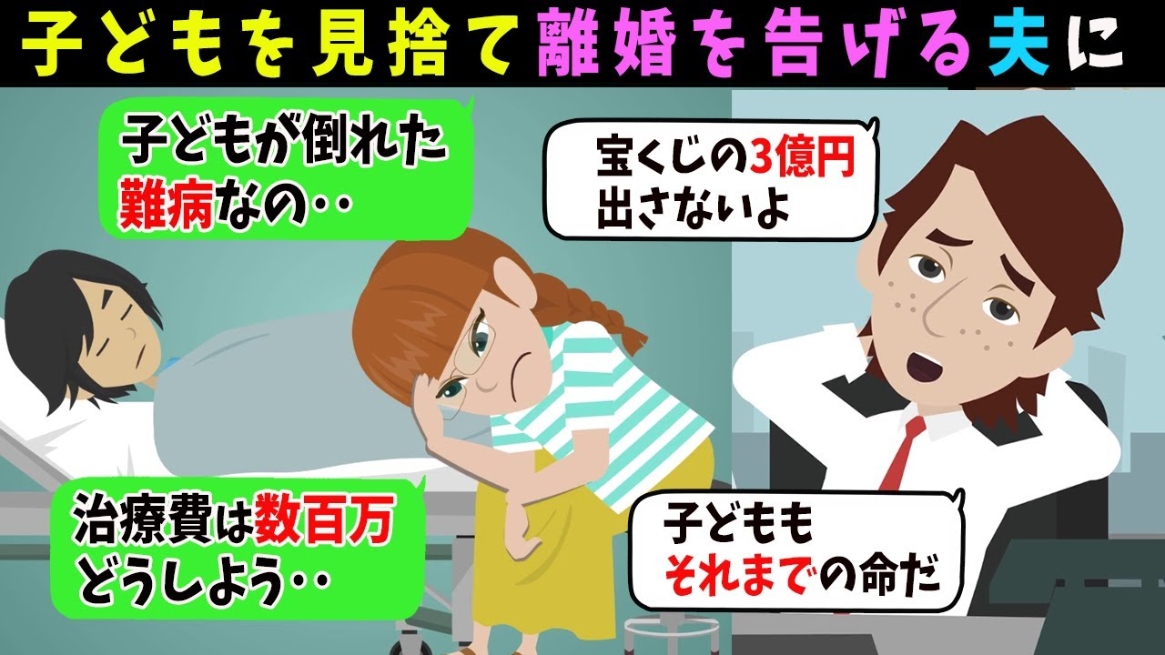 【LINE】子どもが倒れてボロボロの重体に…。夫は宝くじを当てて蒸発!→夫「お金は出さん。離婚だ!」あっさり離婚に応じたらww