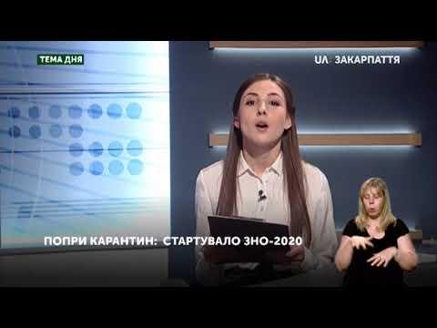 Тема дня. Попри карантин: стартувало ЗНО-2020 (25. 06. 20)