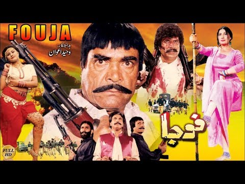 FAUJA (1996) - SULTAN RAHI, SAIMA, RAMBO, NARGIS, SHAFQAT CHEEMA - OFFICIAL FULL MOVIE