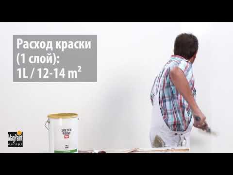 Белая маркерная краска Sketchpaint для дома и офиса