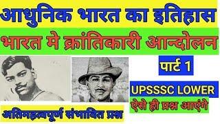 UPSSSC LOWER ।। आधुनिक भारत का इतिहास।। क्रांतिकारी आंदोलन अतिमहत्वपूर्ण प्रश्न