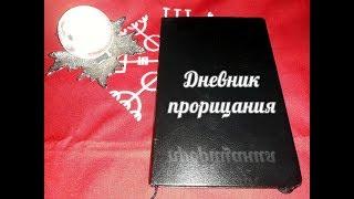 Дневник прорицания. Что это такое и зачем он нужен?