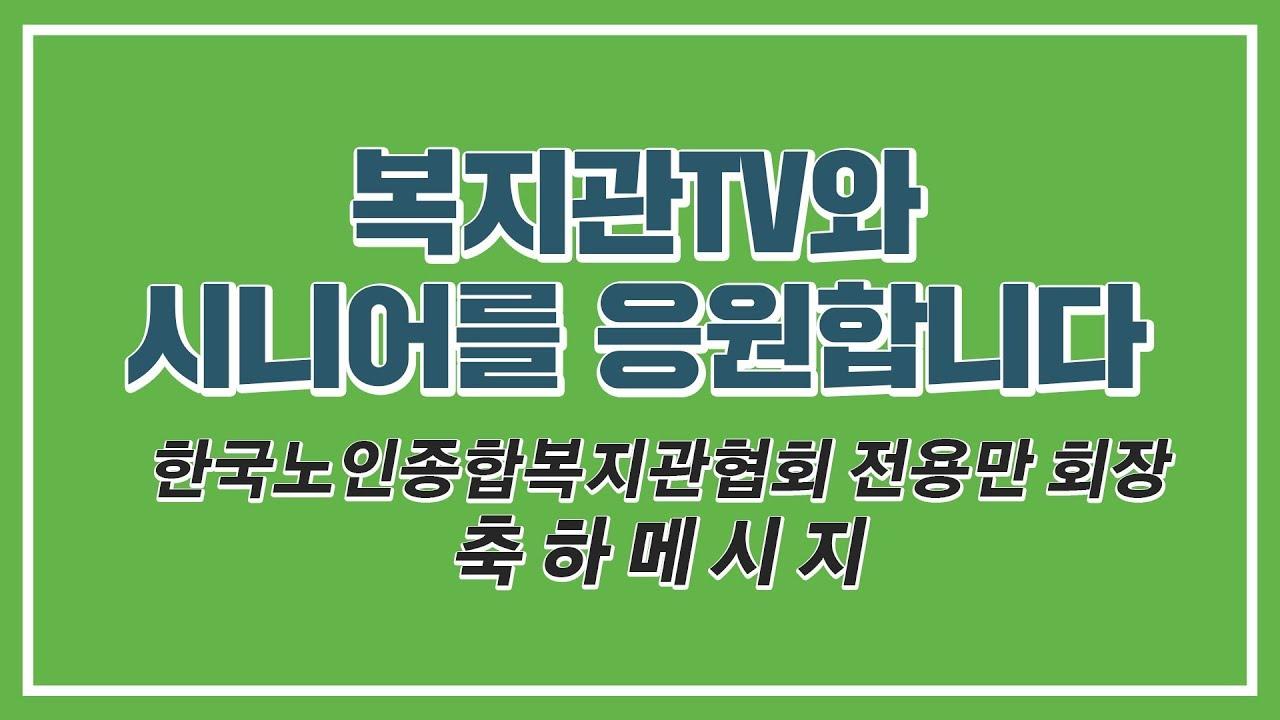 한국노인종합복지관협회 전용만 회장 복지관TV 개국 축하메시지