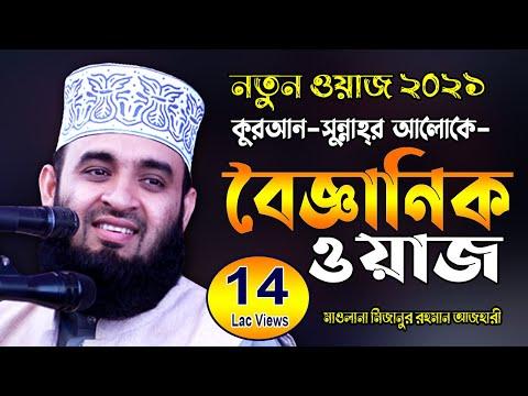 বঙ্গবন্ধু স্যাটেলাইট ওয়াজ - মিজানুর রহমান আজহারী - Mizanur Rahman Azhari - Bangabandhu Satellite 1