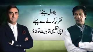 Imran khan gives strong answer to bilawal Bhutto