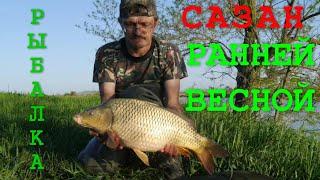 Моя рыбалка №1. Апрель 2013г. Карп.(Любительское видео из серии видео отчётов о рыбалках на каналах Ставрополья. 2013г., 2013-05-29T08:32:56.000Z)