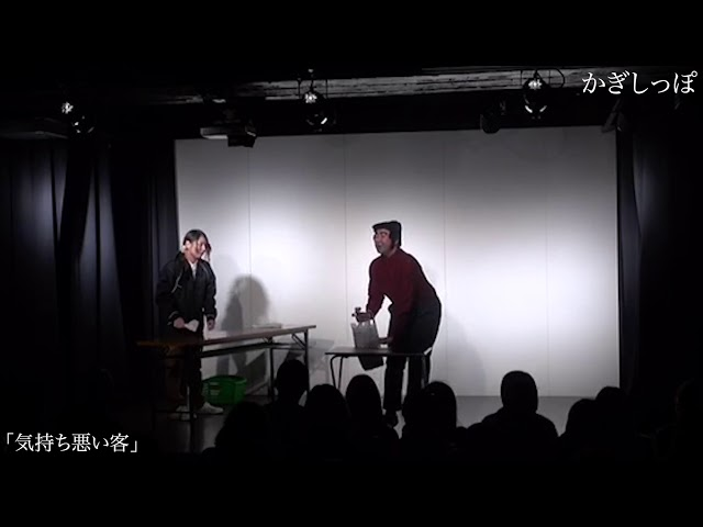 【かぎしっぽ】コント「気持ち悪い客」2014.12.18(木)ケイダッシュステージゴールドライブより