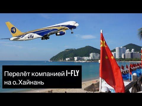 Перелёт Уфа-Санья | IFly | Китай | Хайнань | Дадунхай