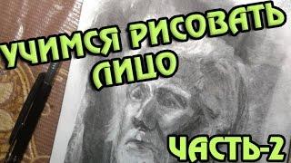 Как нарисовать лицо похожим Часть - 2(Привет друзья! В этом видео я покажу вам как нарисовать лицо человека максимально похожим, Всем приятного..., 2016-07-15T21:51:22.000Z)