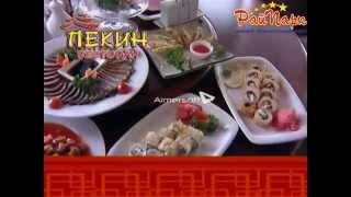 """Ресторан китайской кухни """"Пекин"""""""