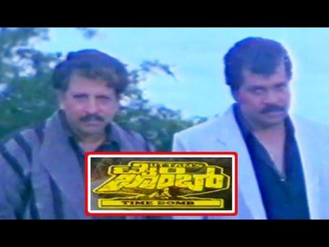 Time Bomb || Kannada Full Length Movie