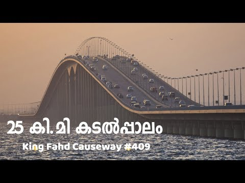 25 കി.മി കടൽപ്പാലം King Fahd Causeway from Bahrain to Saudi Vlog #409