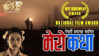 "New Nepali Full Movie MERO KATHA |नेपाली कथानक चलचित्र ""मेरो कथा"""