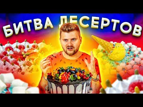 Самый вкусный торт / Агзамов, Добрынинский, У Палыча /Медовик, Наполеон, Малиновый