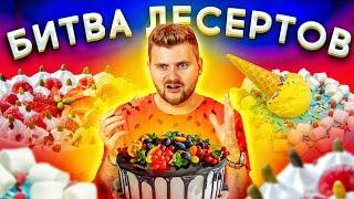 Блогеры выбирают самый вкусный торт / Медовик, Наполеон, Малиновый