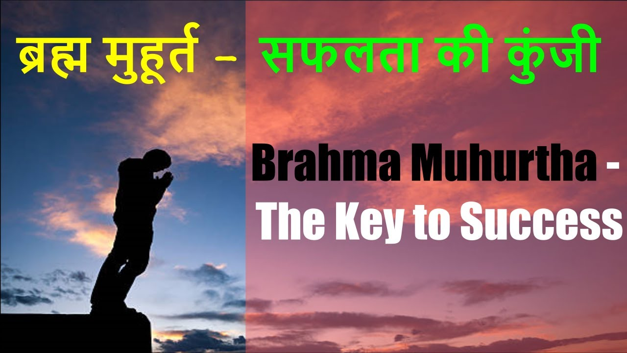 What is Brahma Muhurta & Its Importance ? -Sri
